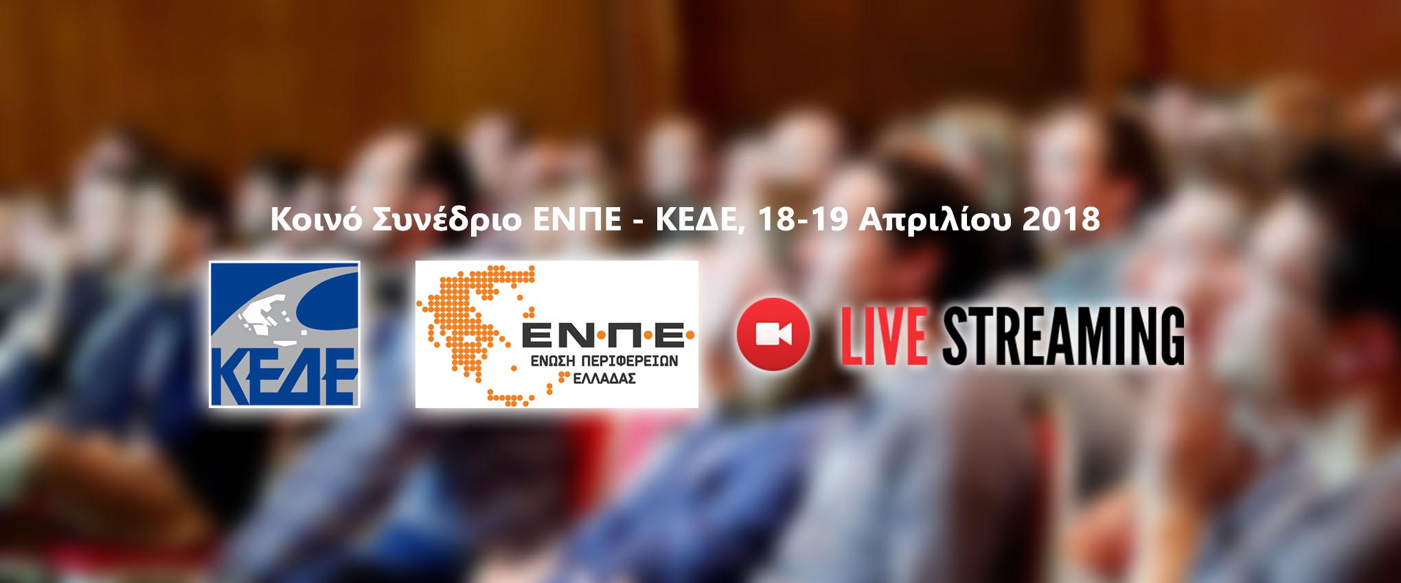 live_kede_enpe